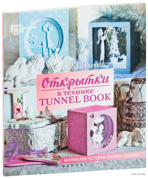 Открытки в технике tunnel book — фото, картинка