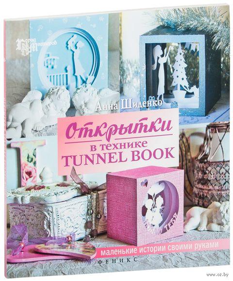 Открытки в технике tunnel book. Анна Шиденко