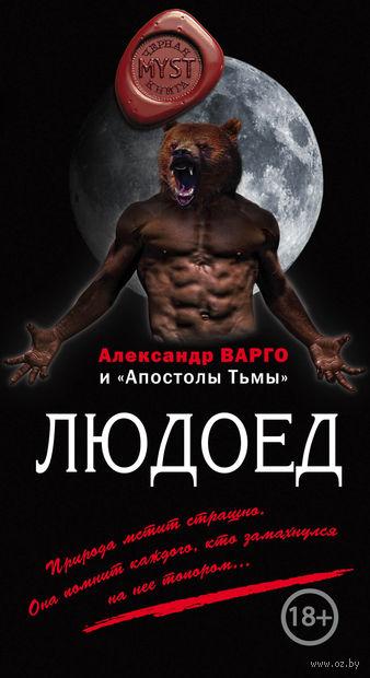 Людоед. Александр Варго