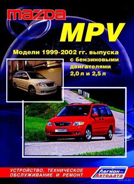 Mazda MPV 1999-2002 гг. Устройство, техническое обслуживание и ремонт — фото, картинка