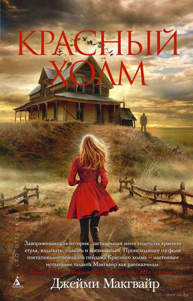 Красный холм (м) — фото, картинка