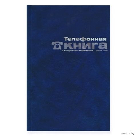 """Телефонная книга """"Балакрон"""" (А5; синяя) — фото, картинка"""