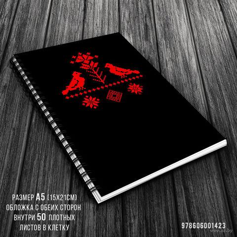 "Блокнот в клетку ""Белорусский Орнамент (Птушкi)"" (А5; арт. 1423) — фото, картинка"
