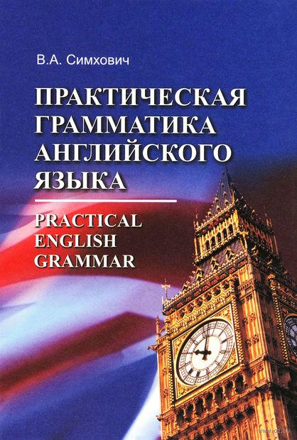 Практическая грамматика английского языка — фото, картинка