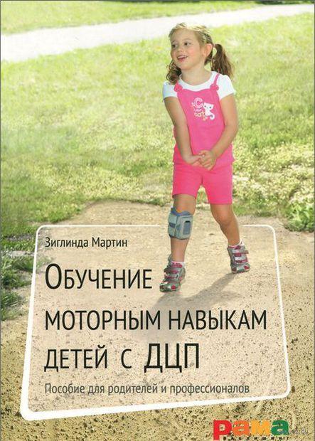 Обучение моторным навыкам детей с ДЦП. Пособие для родителей и профессионалов — фото, картинка