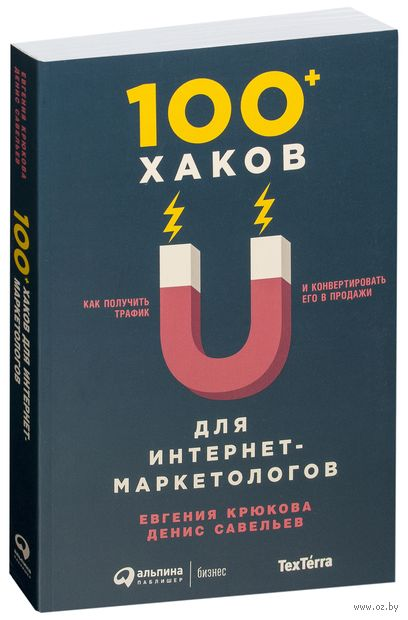 100+ хаков для интернет-маркетологов. Как получить трафик и конвертировать его в продажи — фото, картинка