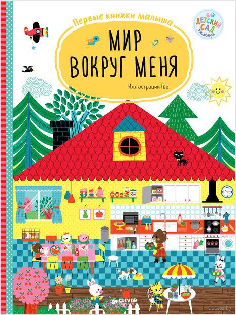 Мир вокруг меня. Первые книжки малыша — фото, картинка