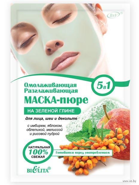 """Маска-пюре для лица, шеи и декольте 5в1 """"На зелёной глине"""" (20 г) — фото, картинка"""