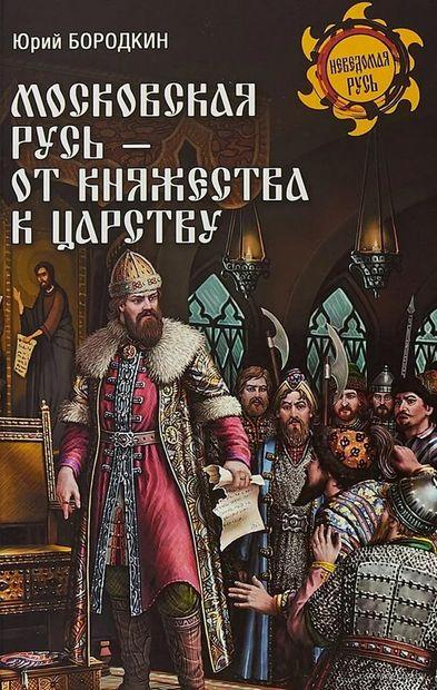 Московская Русь - от княжества к царству — фото, картинка