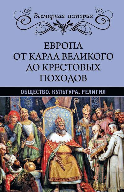 Европа от Карла Великого до Крестовых походов — фото, картинка