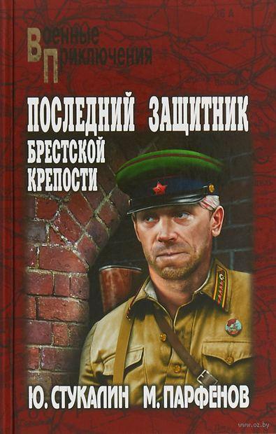 Последний защитник Брестской крепости — фото, картинка