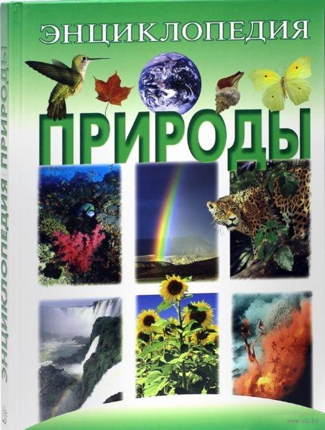 Энциклопедия природы — фото, картинка