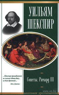 Уильям Шекспир. Сонеты. Ричард III — фото, картинка