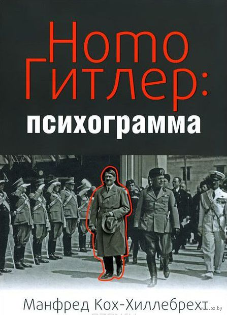 Homo Гитлер. Психограмма — фото, картинка
