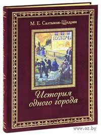 История одного города (подарочное издание). Михаил Салтыков-Щедрин