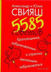 5585 советов брачующимся, забракованным и страстно желающим забраковаться. Александр Свияш, Юлия Свияш