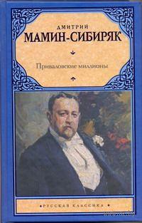 Приваловские миллионы. Дмитрий Мамин-Сибиряк