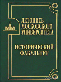 Летопись Московского университета. Исторический факультет — фото, картинка