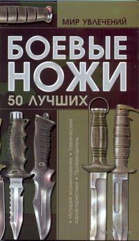 Боевые ножи. 50 лучших. Виктор Шунков
