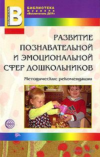 Развитие познавательной и эмоциональной сфер дошкольников. Методические рекомендации. И. Войтова, М. Гуськова, С. Лифанова