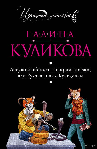 Девушки обожают неприятности, или Рукопашная с купидоном (м). Галина Куликова