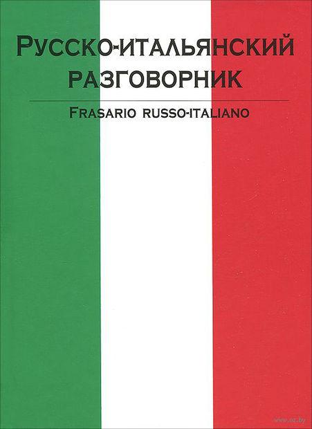 Русско-итальянский разговорник. Елена Лазарева