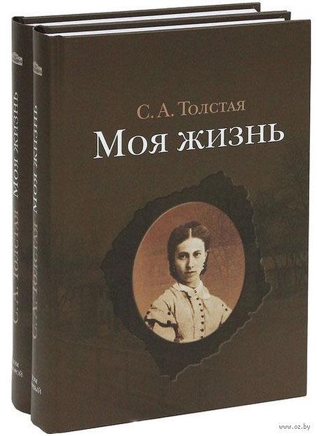 Моя жизнь (комплект из двух книг). Софья Толстая