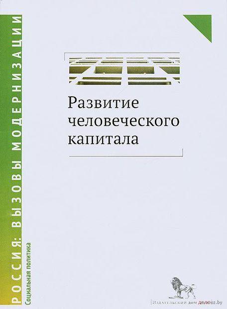 Развитие человеческого капитала - новая социальная политика. Владимир Мау