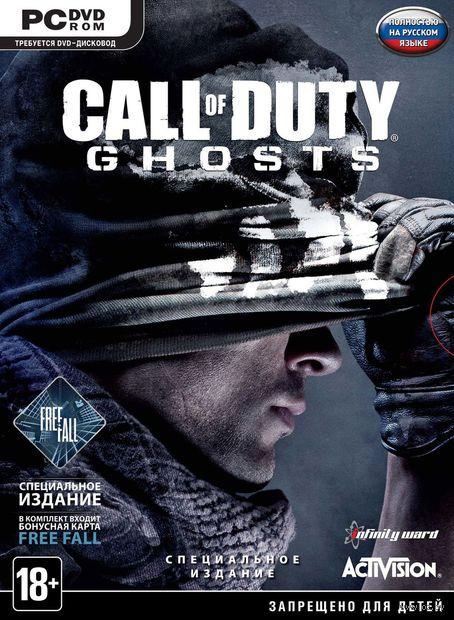 Call of Duty: Ghosts. Специальное издание
