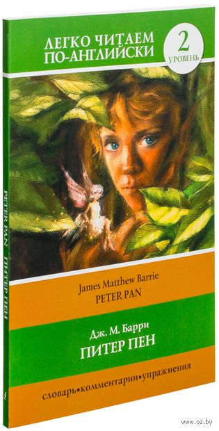 Peter Pan. Уровень 2. Джеймс Барри