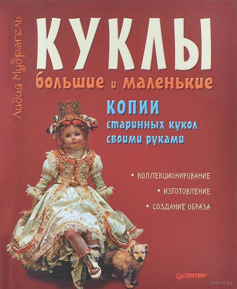 Куклы большие и маленькие. Копии старинных кукол своими руками. Лидия Мудрагель