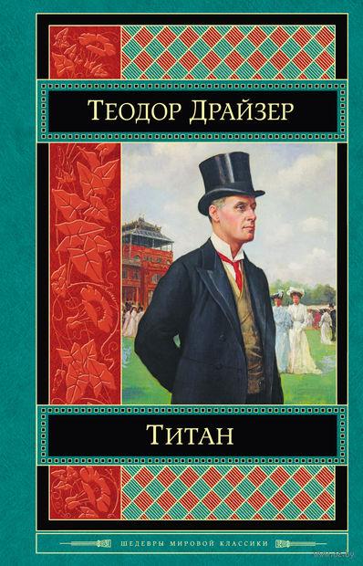 Титан. Теодор Драйзер