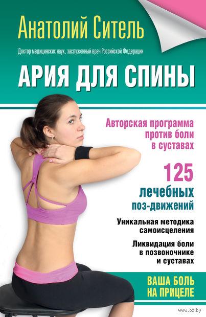 Ария для спины. Авторская программа, чтобы никогда не болели суставы. Анатолий Ситель