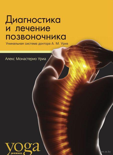 Диагностика и лечение позвоночника. Уникальная система доктора А. М. Уриа. А. Уриа