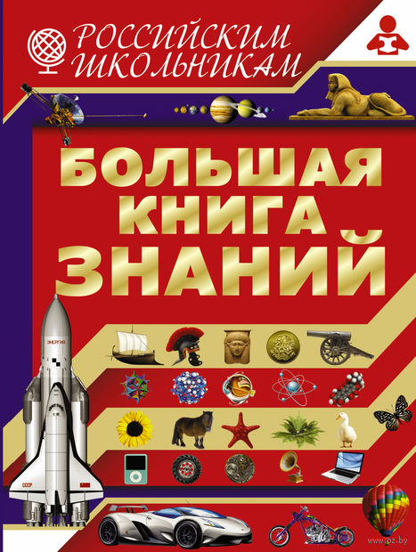 Большая книга знаний — фото, картинка