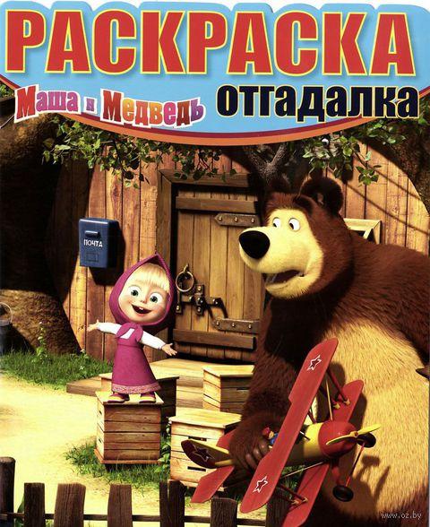 Маша и Медведь. Раскраска-отгадалка (Около дома)