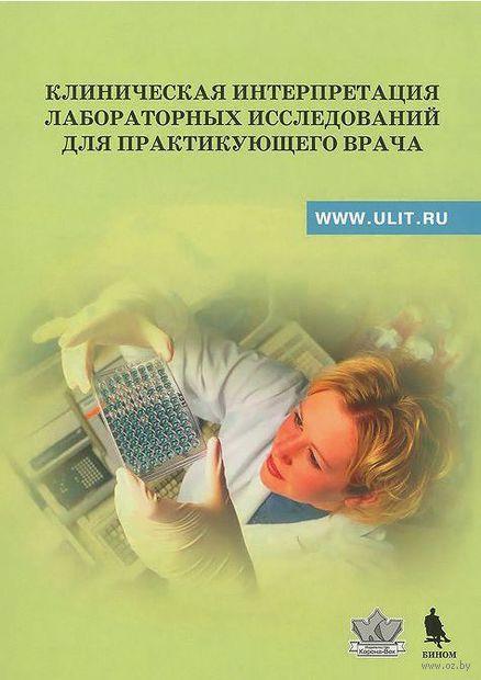 Клиническая интерпретация лабораторных исследований для практикующего врача