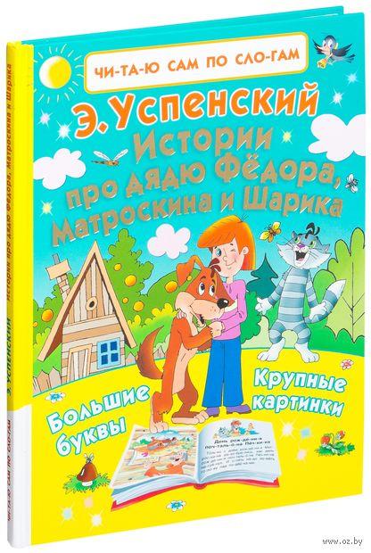 Истории про дядю Федора, Матроскина и Шарика. Эдуард Успенский