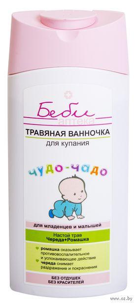 """Ванночка для купания детская """"Травяная"""" (250 мл) — фото, картинка"""