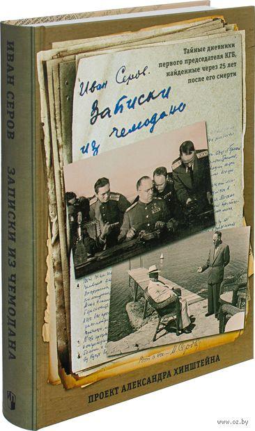 Записки из чемодана. Тайные дневники председателя КГБ, найденные через 25 лет после его смерти. Иван Серов