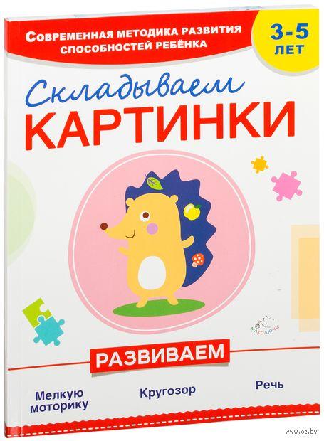 Складываем картинки. Т. Самойлова, Наталия Красикова