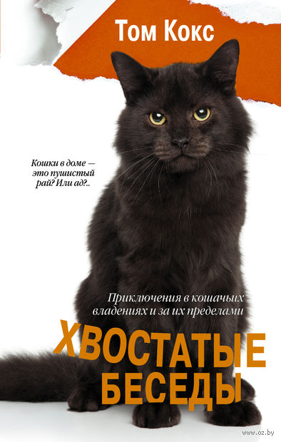 Хвостатые беседы. Приключения в кошачьих владениях и за их пределами. Том Кокс