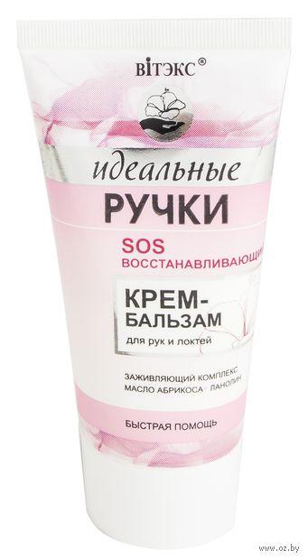 """Крем для рук """"SOS восстановление"""" (50 мл) — фото, картинка"""