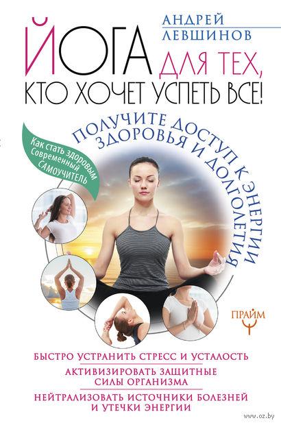 Йога для тех, кто хочет успеть все! Получите доступ к энергии здоровья и долголетия — фото, картинка