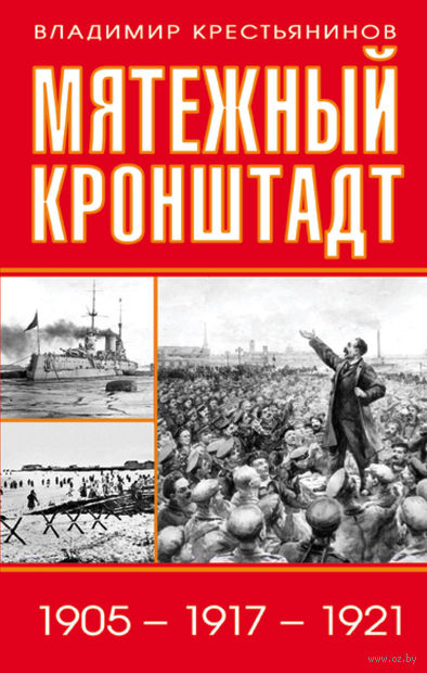 Мятежный Кронштадт. 1905 – 1917 – 1921 — фото, картинка