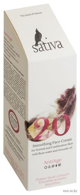 """Дневной крем для лица """"Разглаживающий №20"""" (50 мл) — фото, картинка"""