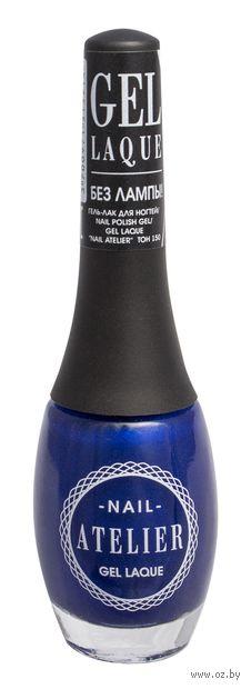 """Гель-лак для ногтей """"Nail Atelier"""" (тон: 150, синий-синий электрик) — фото, картинка"""