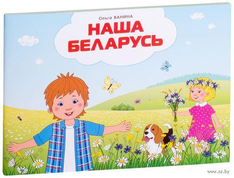 Наша Беларусь — фото, картинка