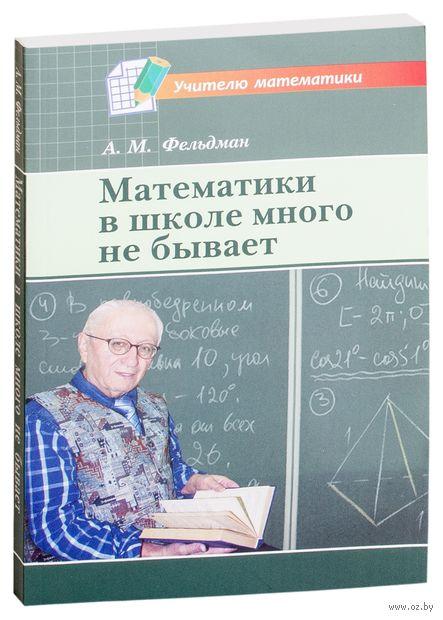 Математики в школе много не бывает — фото, картинка