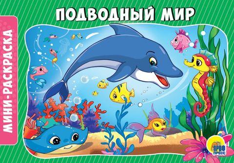 Мини-раскраска. Подводный мир — фото, картинка